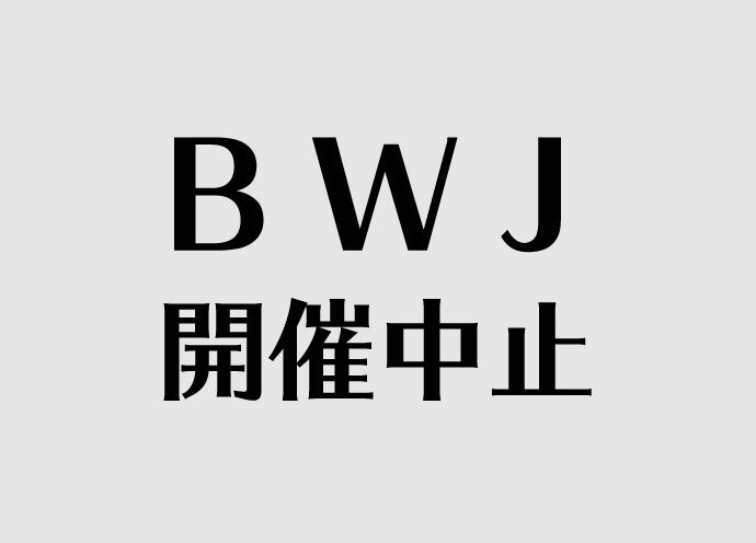 新型コロナウイルス感染拡大で「第23回ビューティーワールドジャパン」開催中止