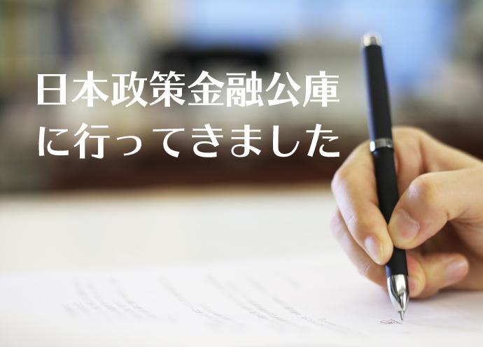 日本政策金融公庫の新型コロナウイルス関連融資のヒアリング