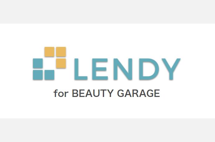 小規模サロンが借りやすい!スマホから申し込んで翌日融資OKのオンライン融資「LENDY」