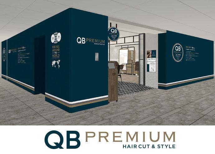 QBプレミアム1号店