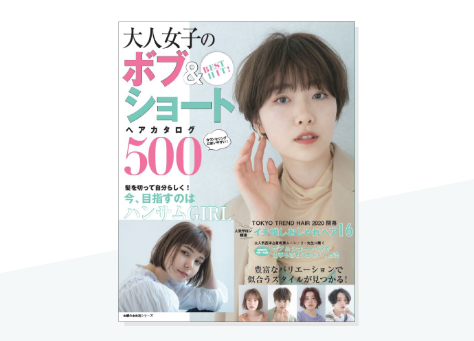 『BEST HIT! 大人女子のボブ&ショートヘアカタログ500』