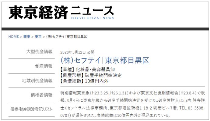 東京経済ニュース(セフテイ)