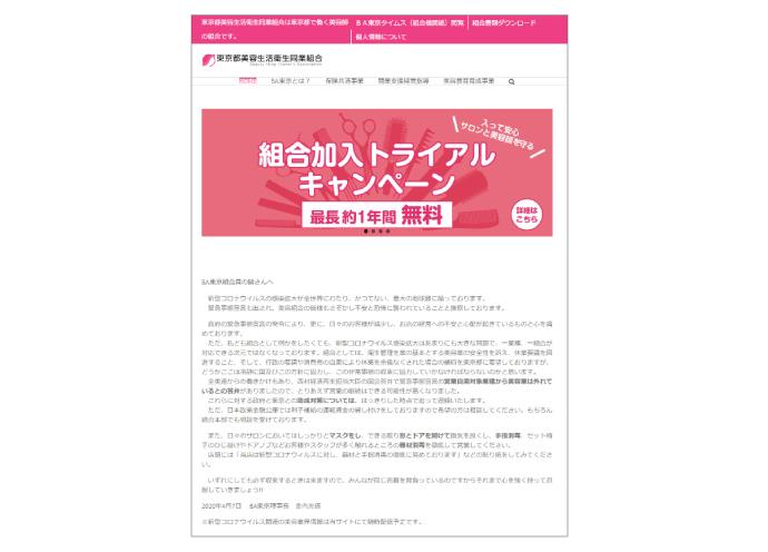 「心を強く持って忍耐」 BA東京・金内理事長がメッセージ 休業要請の回避、休業補償の要望も報告