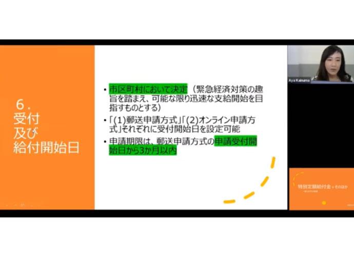 1人当たり10万円 特別定額給付金について税理士が動画で解説