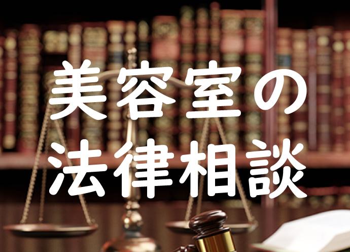 【 美容室の法律相談 】新型コロナウイルス関連で弁護士に聞きたい質問募集