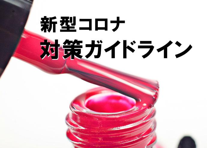 日本ネイリスト協会が「新型コロナウイルス感染症対策ガイドライン」策定