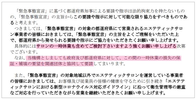 日本エステティック機構(JEO)の「緊急事態宣言」要請文
