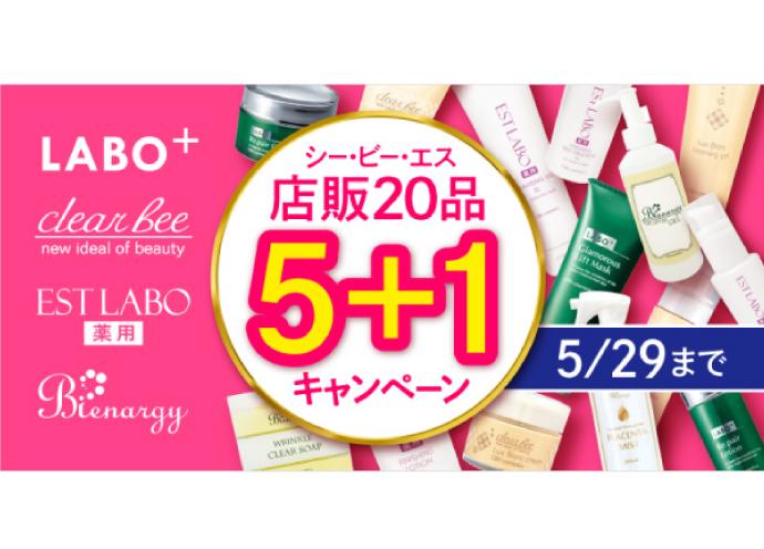 CBS化粧品5+1キャンペーン