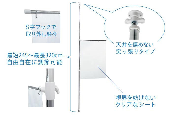 【飛沫感染対策シート】簡易パーテーション