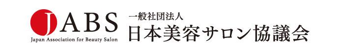 日本美容サロン協議会(JABS)