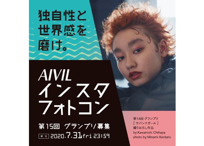 マスク・フェイスシールド×ヘアデザイン!? 「COVID-19対策賞」新設のAIVILインスタフォトコン、締切迫る!