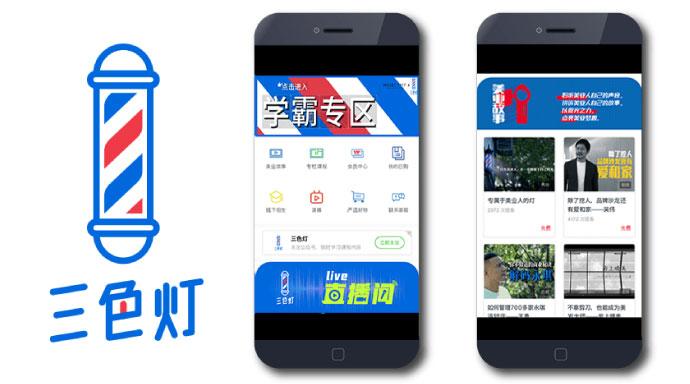 中国の美容師が利用する動画コンテンツ「三色灯」