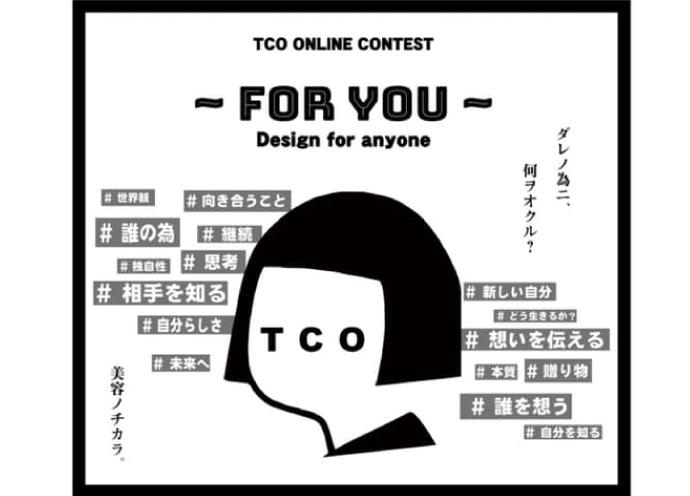 Zoomでヘアカット競技!美容業界初のリモート・チャリティーコンテスト「TCO ONLINE CONTEST」