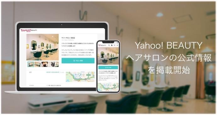 Googleマップだけじゃない 「Yahoo!ビューティー×Yahoo!プレイス」 サロン情報掲載でパワーアップ