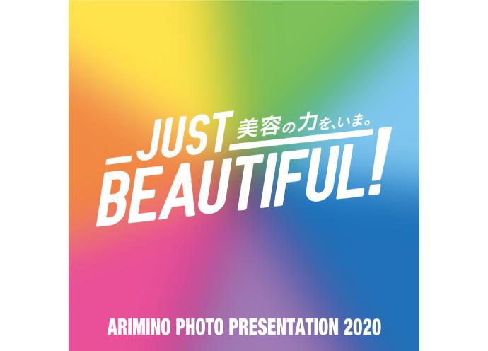 『Just Beautiful!美容の力を、いま。』アリミノ、フォトコンの募集開始