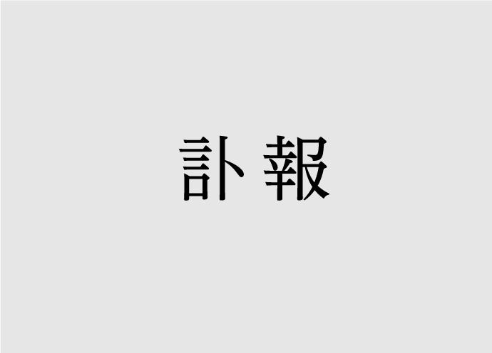 タキガワ代表取締役会長の滝川晃一氏が逝去