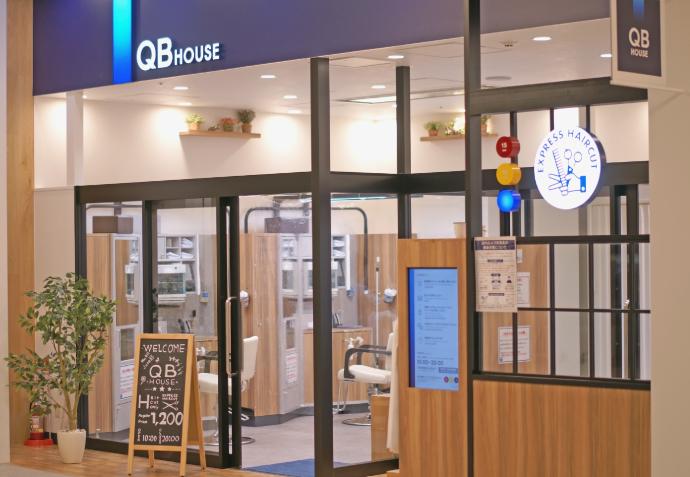 QBハウス 横浜市役所店