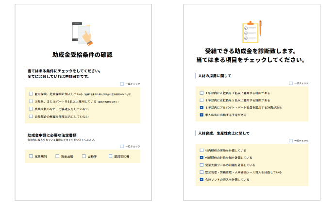 Web上で助成金・補助金受給をシミュレーション