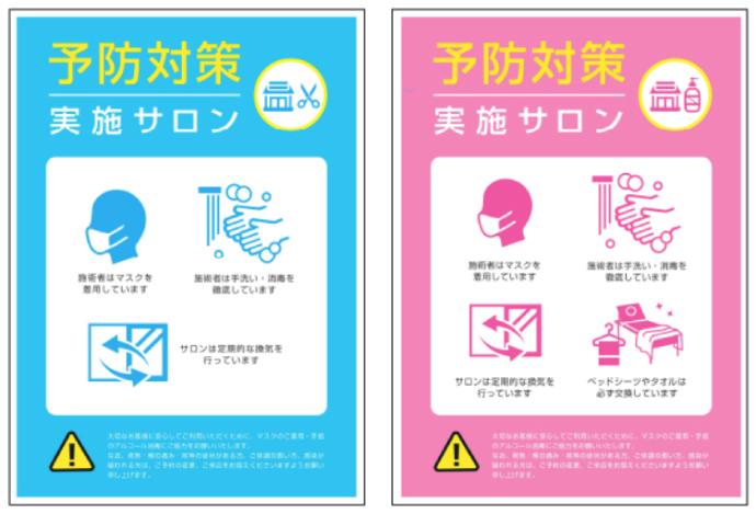 予防対策実施サロンのポスター(無料)