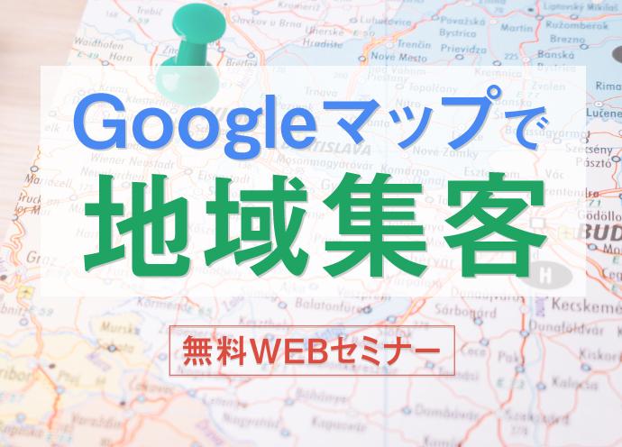 【無料WEBセミナー】 ウィズコロナ時代に強い「地域密着型サロン」 Googleマップで地域集客をきわめる!