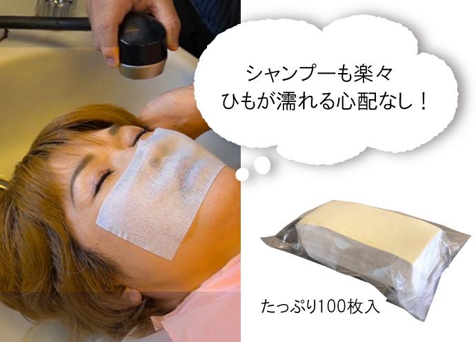 貼るマスク「まつく」 施術を邪魔しない〝ひも無しマスク〟でカット・カラー・シャンプーも快適
