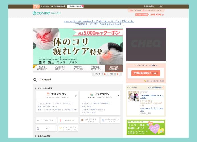 美容サロン集客サイト「@cosme SALON」 10月でサービス終了