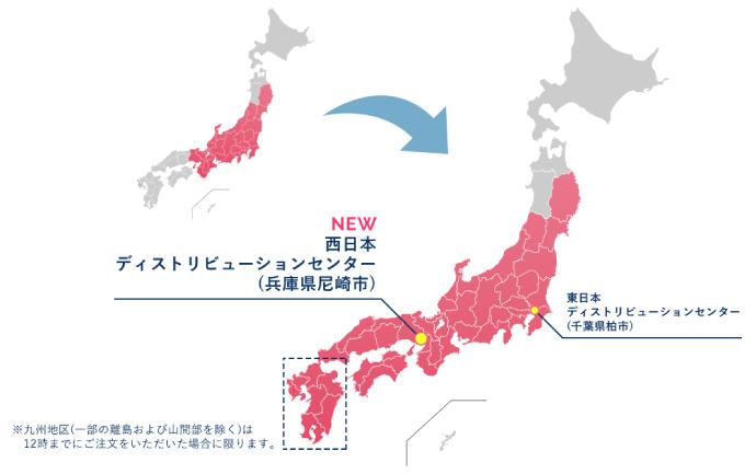 ビューティガレージ「西日本ディストリビューションセンター」。西日本エリアのお客様にも翌日配送
