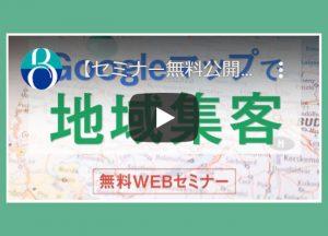 「ウィズコロナ時代に強い〝地域密着型サロン〟 Googleマップで地域集客をきわめる!」セミナーの動画