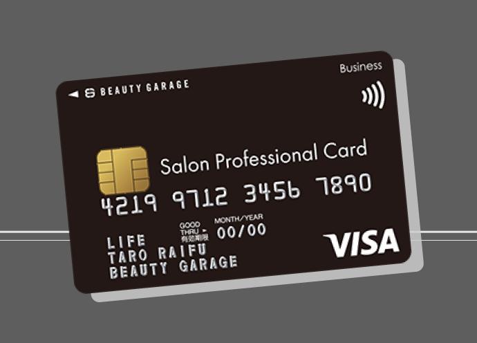 年会費無料のVISAビジネスカード「サロン プロフェッショナル カード」誕生!