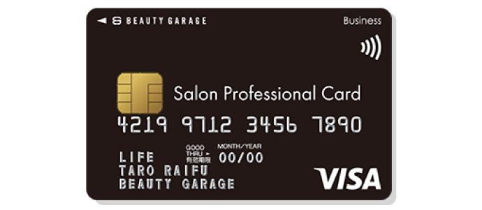 「Salon Professional Card (サロン プロフェッショナル カード)」。法人・個人事業主・フリーランスのいずれも契約できるビジネスカード