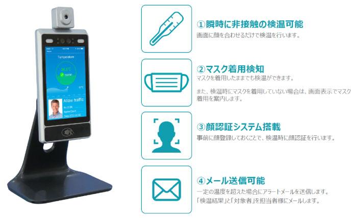AI顔認証と赤外線サーモグラフィを搭載した発熱検知機「AI Concierge(コンシェルジュ) for サーモグラフィ」