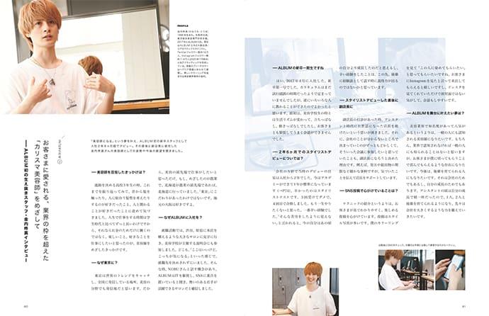 ALBUM 金内柊真 インタビュー