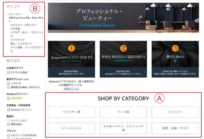 Amazon、理美容業界特化のECサイト「プロフェッショナル・ビューティーストア」のカテゴリー