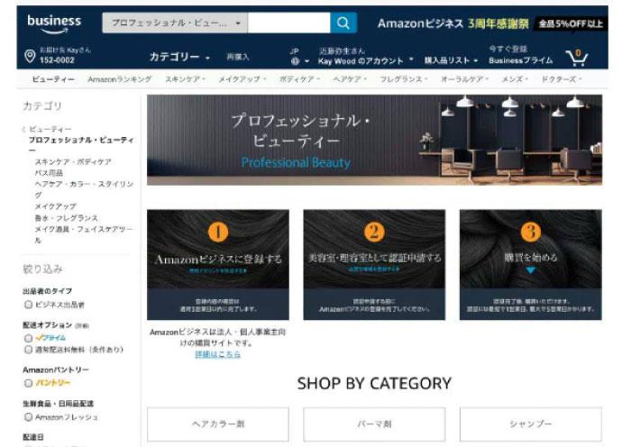 Amazon、理美容業界特化のECサイト「プロフェッショナル・ビューティーストア」