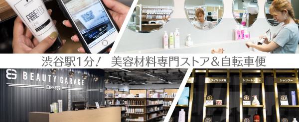 渋谷駅から1分! 美容材料専門店&自転車便の拠点「ビューティガレージ EXPRESSストア」