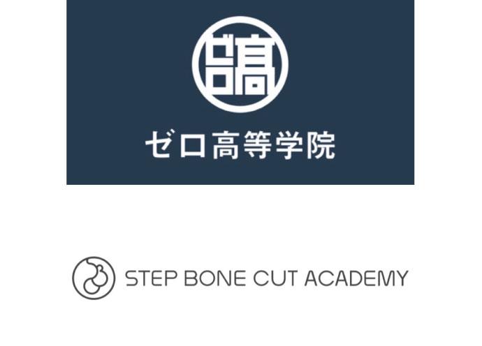 「美容業界で稼ぐ」 ゼロ高等学院でステップボーンカット協会・牛尾早百合氏と野嶋朗氏が講義