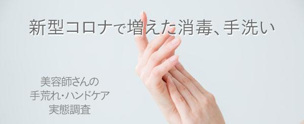 【読者アンケート】 新型コロナの影響は? 美容師さんの手荒れ・ハンドケア実態調査