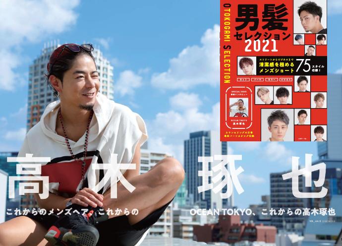 これからのメンズヘア、これからのOCEAN TOKYO、これからの高木琢也 ──『男髪セレクション』人気理美容師による75スタイル収録