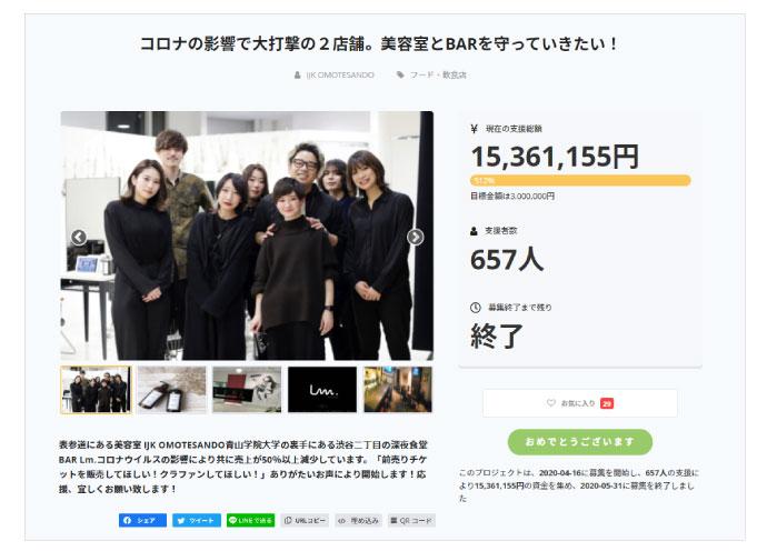 1500万円超を集めたIJK OMOTESANDOのクラウドファンディング