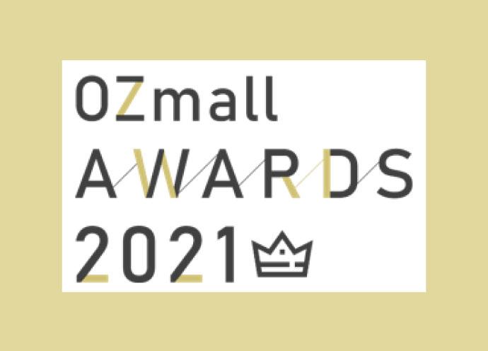 「OZmallアワード2021」の「ヘアサロン予約の年間ランキング(口コミ部門)」