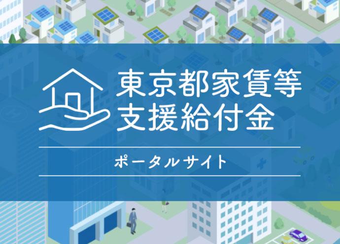 忘れずに申請を! 東京都など地方自治体が「家賃支援給付金」に上乗せ支給