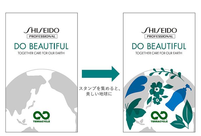 資生堂プロフェッショナル サロンリサイクルプログラム グリーンポイントカード