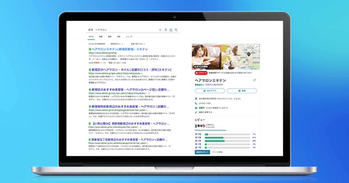 エキテンが流入強化策 マイクロソフト・ビング検索結果に表示