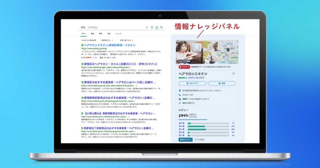 エキテンとMicrosoft Bingの連動イメージ