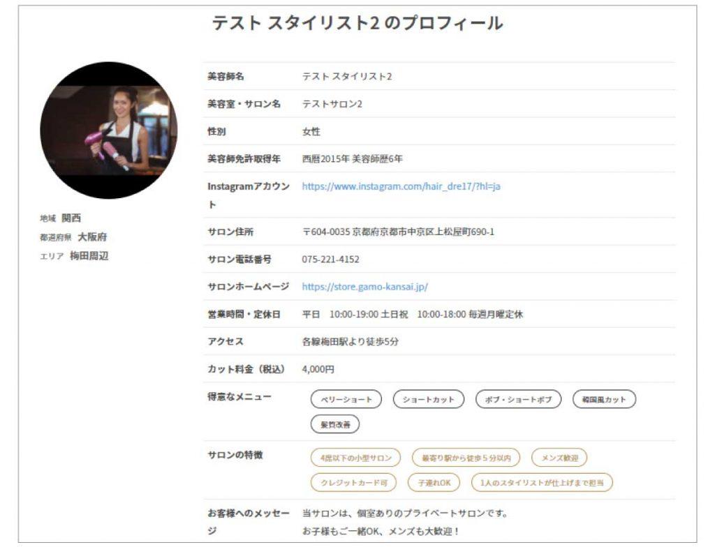 オンラインカウンセリング美容師検索サービス「Change Me」(ガモウ関西)