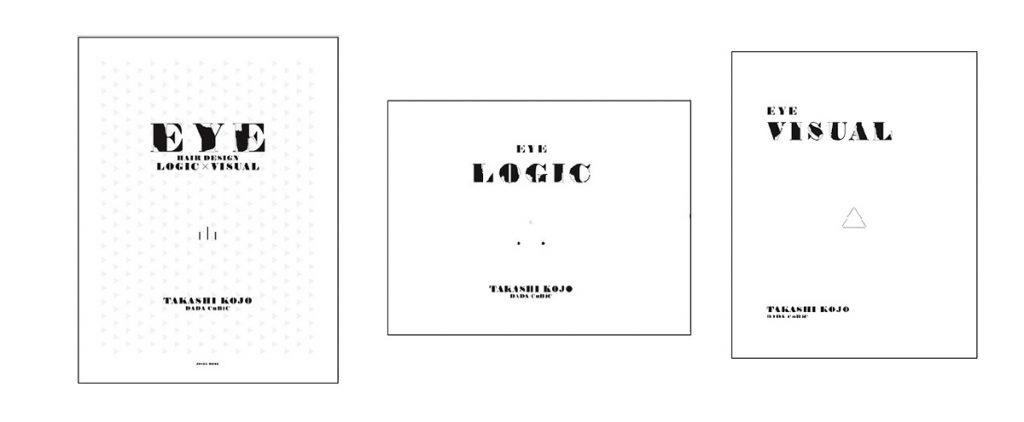 古城隆さん(DADA CuBiC)の『EYE HAIR DESIGN LOGIC + VISUAL』