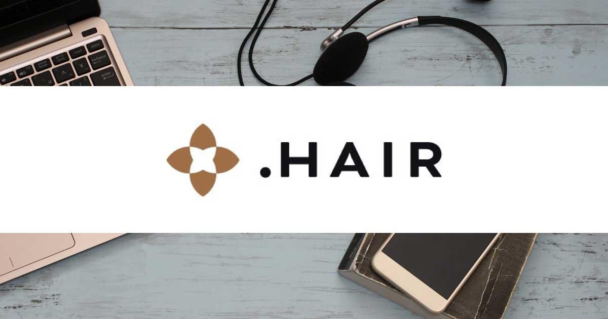 美容室のHPに使いたい! 「.hair」ドメイン受付開始