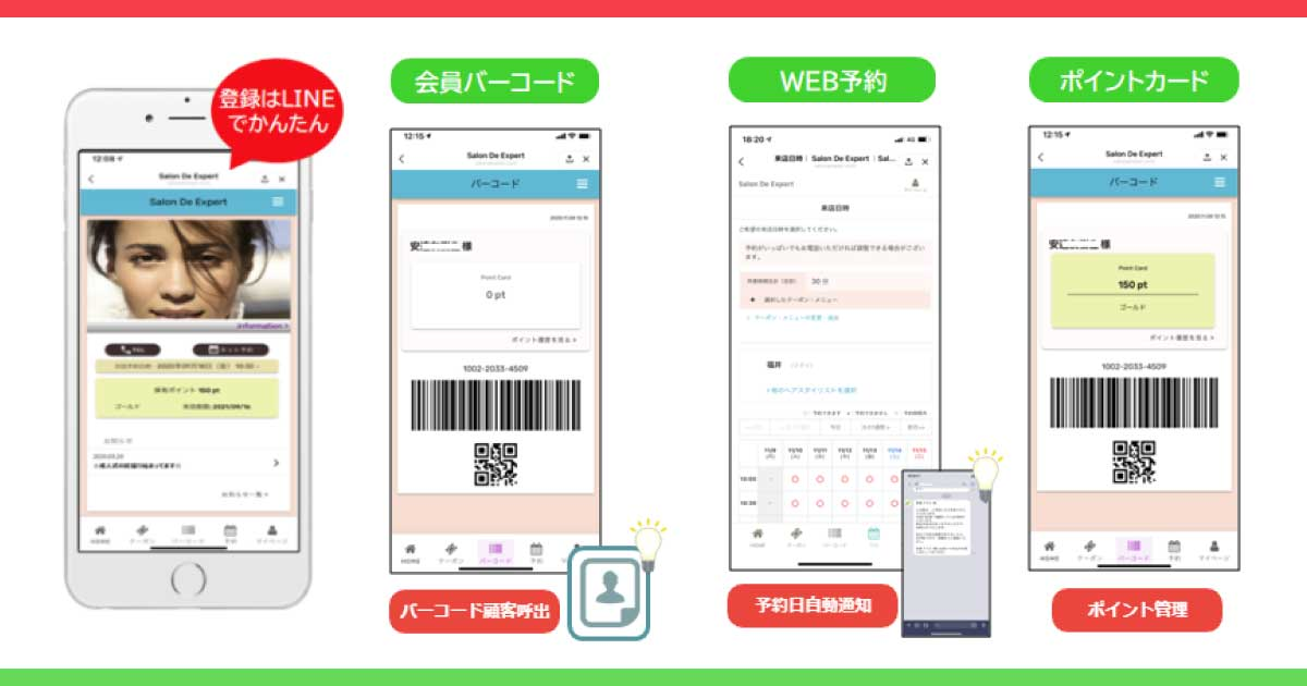 クラウドPOS「サロンアンサー」、LINEミニアプリと連携