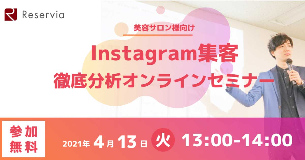 【4/13 火】 徹底分析「インスタグラム集客」 リザービアが無料オンラインセミナー