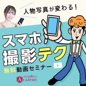 ホットペッパービューティーのバナー広告(2021年4月)
